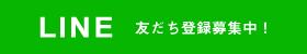 LINE@登録で500ポイントプレゼント